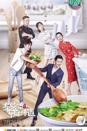 中餐厅第三季海报
