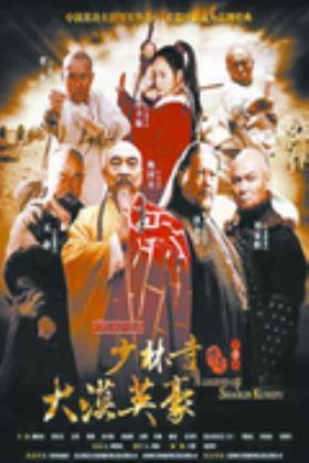 少林寺传奇第三部海报