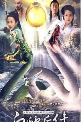 白蛇后传海报