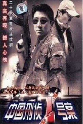 末路1997海报