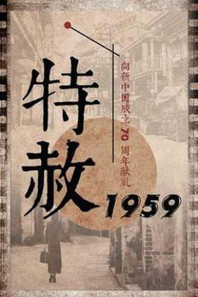 特赦1959海报