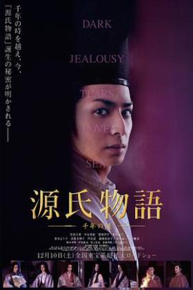 源氏物语:千年之谜海报