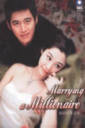 嫁给百万富翁海报