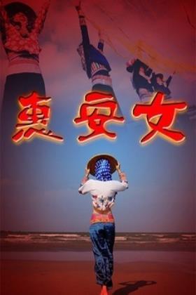 惠安女海报