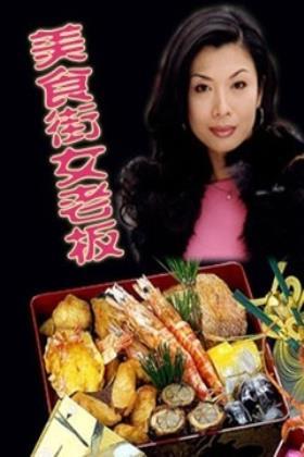 美食街女老板海报