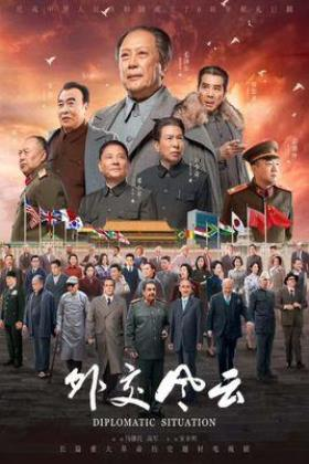 外交风云海报