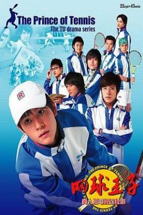 网球王子2008分集剧情介绍大结局