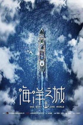 海洋之城海报