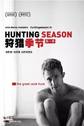 狩猎季节第一季海报