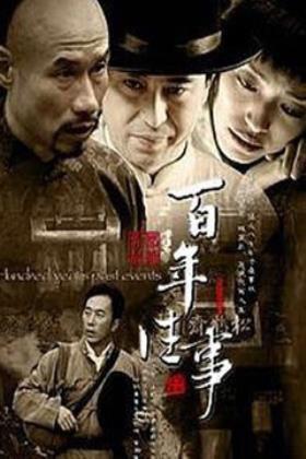 百年荣宝斋海报