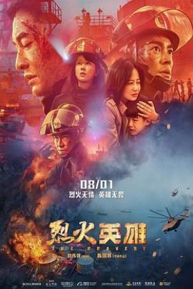 烈火英雄海报