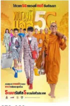 5G僧侣海报