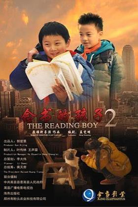 念书的孩子2海报