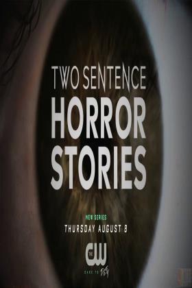 两句恐怖故事第一季海报