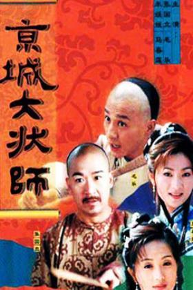 京城大状师海报
