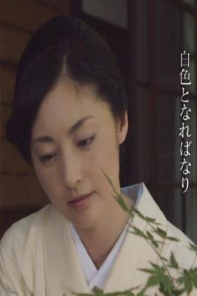 京都人的私房雅趣海报
