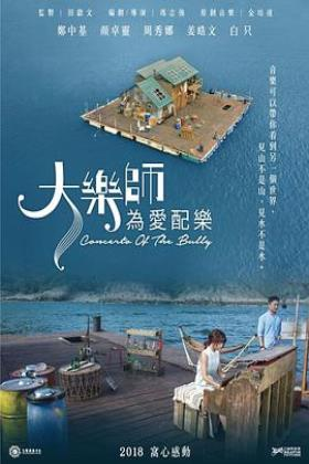大乐师·为爱配乐海报