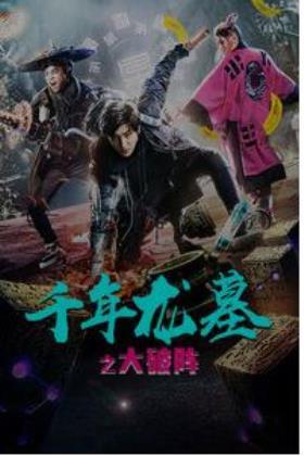 千年龙墓之大破阵海报