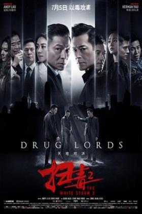 扫毒2天地对决粤语版海报