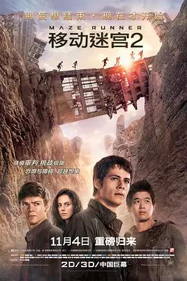 移动迷宫2:烧痕审判海报