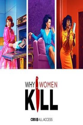 致命女人第一季海报