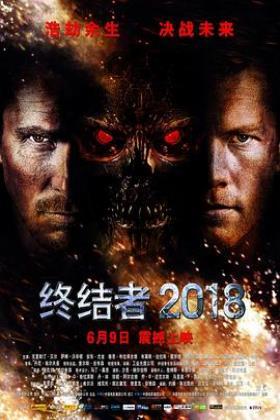 终结者2018海报