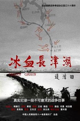 冰血长津湖海报