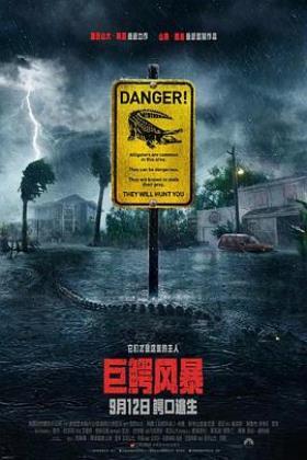 巨鳄风暴海报