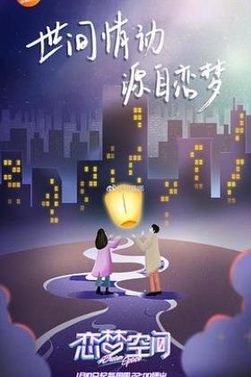 恋梦空间第一季海报