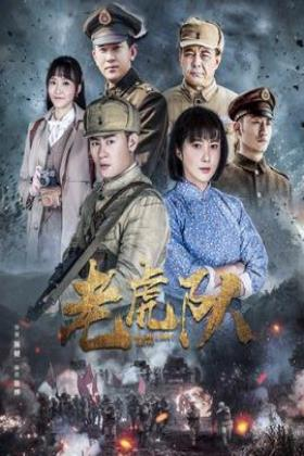 老虎队李健版海报