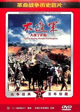 大进军 大战宁沪杭海报