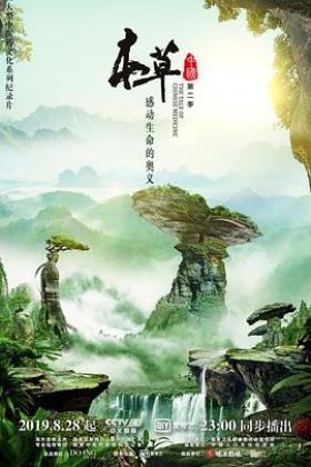 本草中国第二季海报