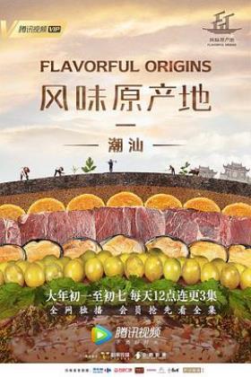 风味原产地·潮汕海报