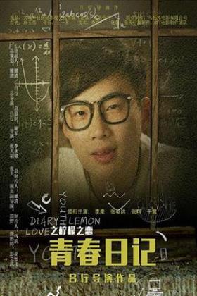 青春日记之柠檬之恋海报