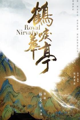 鹤唳华亭海报