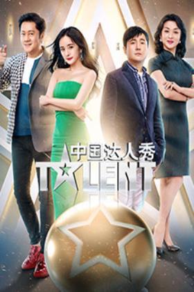 中国达人秀第六季