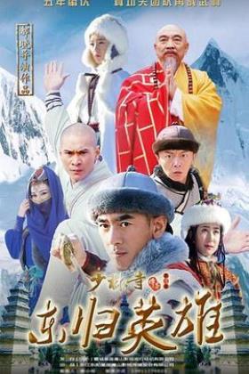少林寺传奇之东归英雄海报