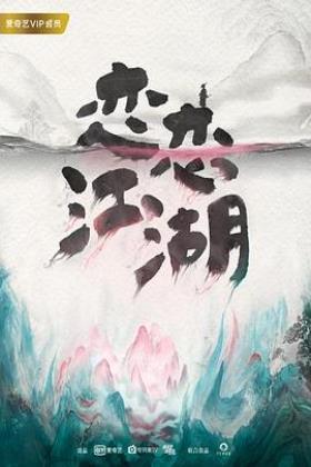 恋恋江湖海报