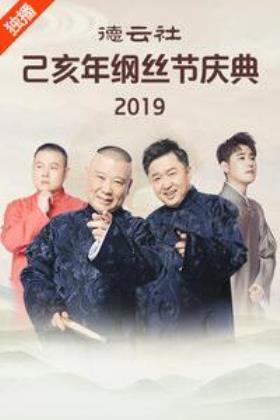 德云社己亥年纲丝节庆典2019海报