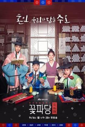 花党:朝鲜婚姻介绍所海报