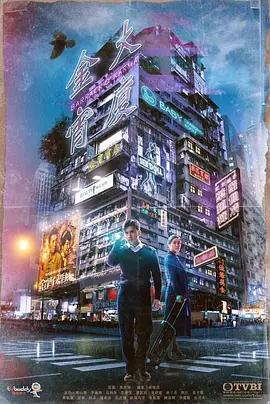 金宵大厦粤语版海报