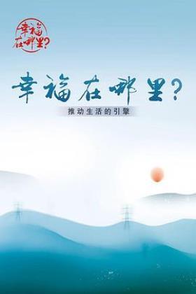 幸福在哪里:推动生活的引擎海报
