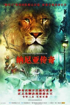 纳尼亚传奇1:狮子、女巫和魔衣橱海报