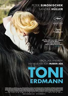 托尼厄德曼海报