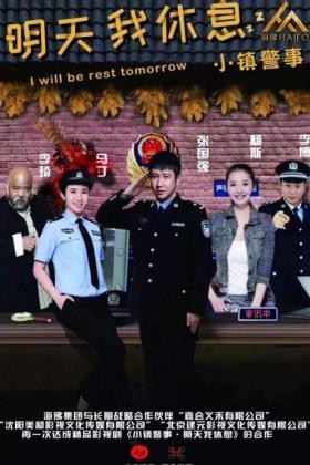 小镇警事电视剧海报