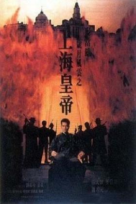 岁月风云之上海皇帝海报