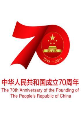国庆大阅兵 : 庆祝新中国成立70周年大会全程