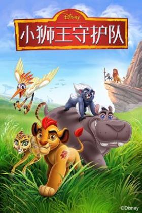小狮王护卫队第一季海报