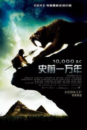 史前一万年海报