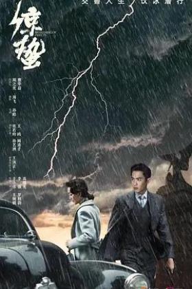 谍战深海之惊蛰张若昀海报